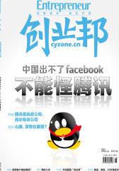 创业邦 月刊 2012年06期(电子杂志)(仅适用PC阅读)