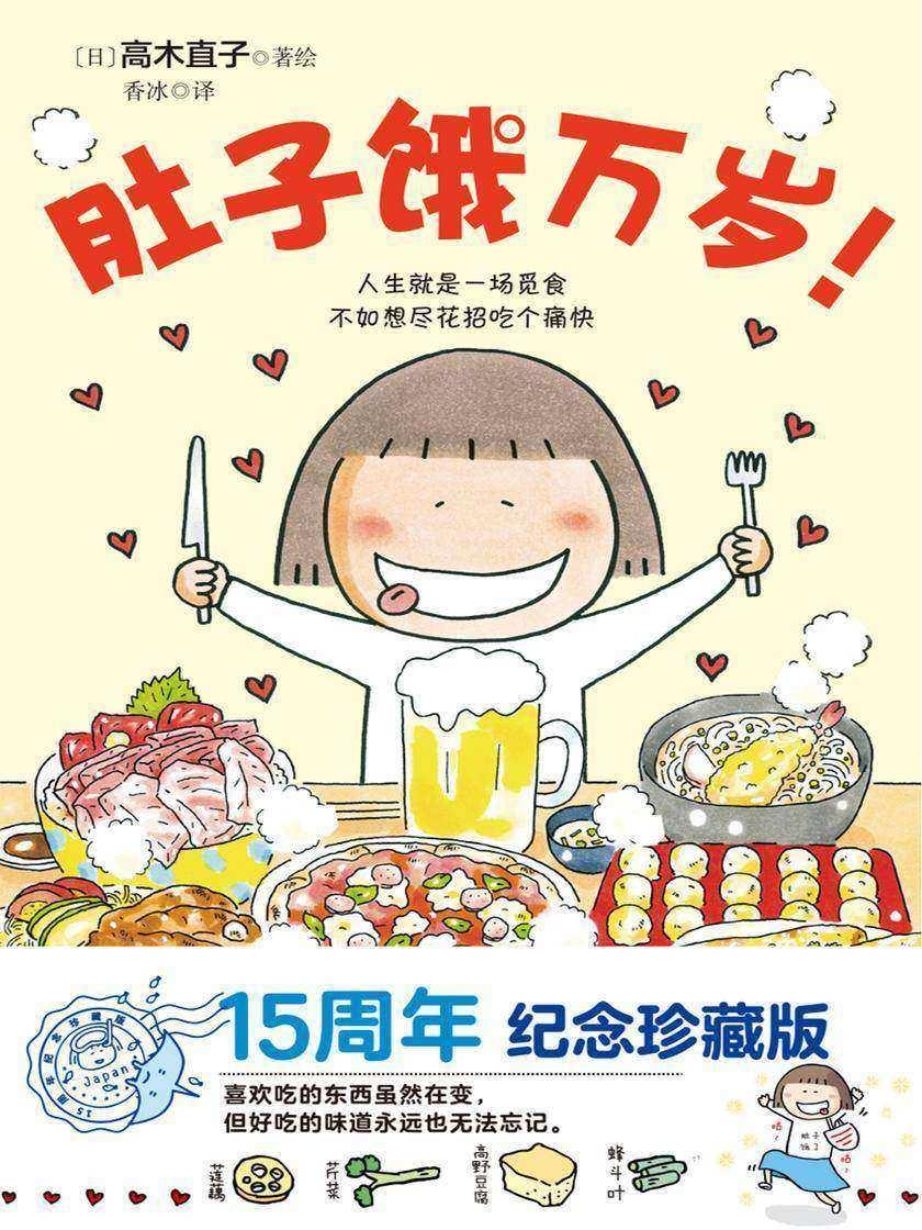 肚子饿万岁(15周年纪念珍藏版;千万读者口碑相传、热切期待!16个关于爱和美食的温暖故事!人生就是一场觅食;愿你每天都能与美食相遇!)