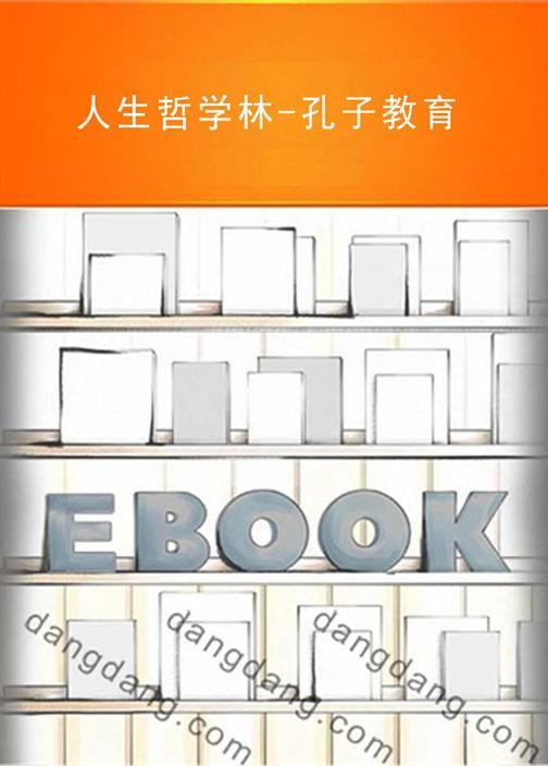人生哲学林-孔子教育
