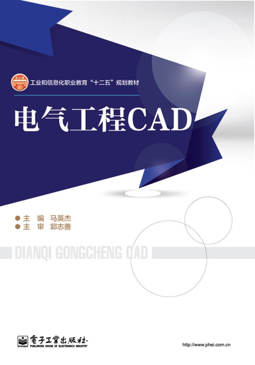 电气工程CAD