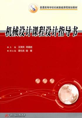 机械设计课程设计指导书(仅适用PC阅读)