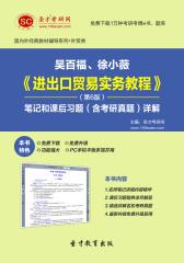 圣才学习网·吴百福、徐小薇《进出口贸易实务教程》(第6版)笔记和课后习题(含考研真题)详解(仅适用PC阅读)