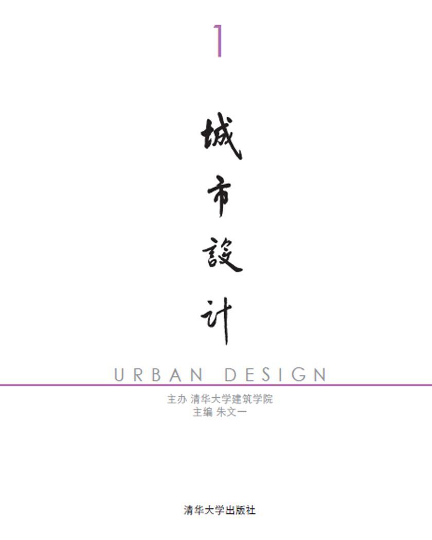 城市设计. 1