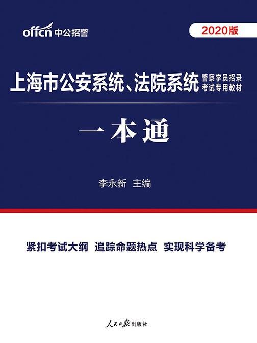 中公2020上海市公安系统、法院系统警察学员招录考试专用教材一本通