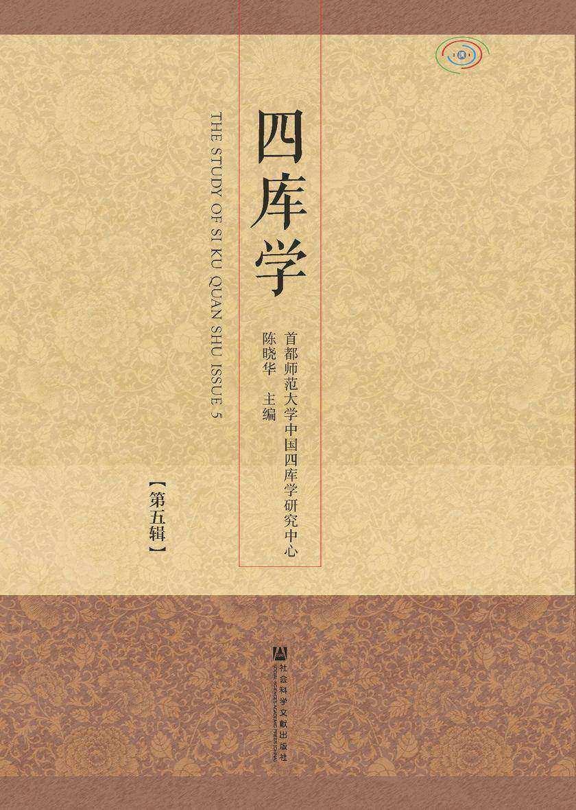 四库学(第5辑)