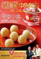贝太厨房 月刊 2012年1月(电子杂志)(仅适用PC阅读)