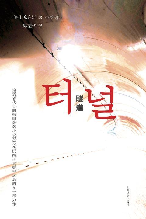 隧道:韩国电影《隧道》原著小说