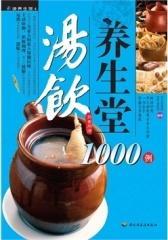汤饮养生堂1000例(仅适用PC阅读)