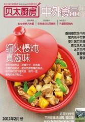 贝太厨房 月刊 2012年2月(电子杂志)(仅适用PC阅读)