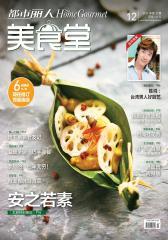 都市丽人·美食堂 月刊 2011年12期(电子杂志)(仅适用PC阅读)