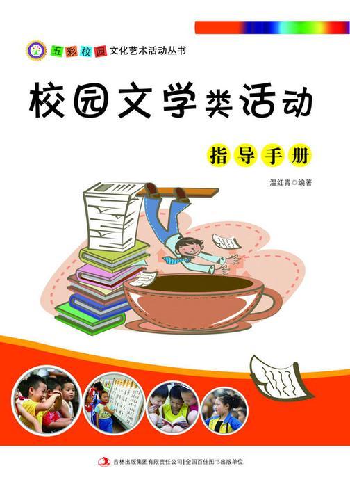 校园文学类活动指导手册