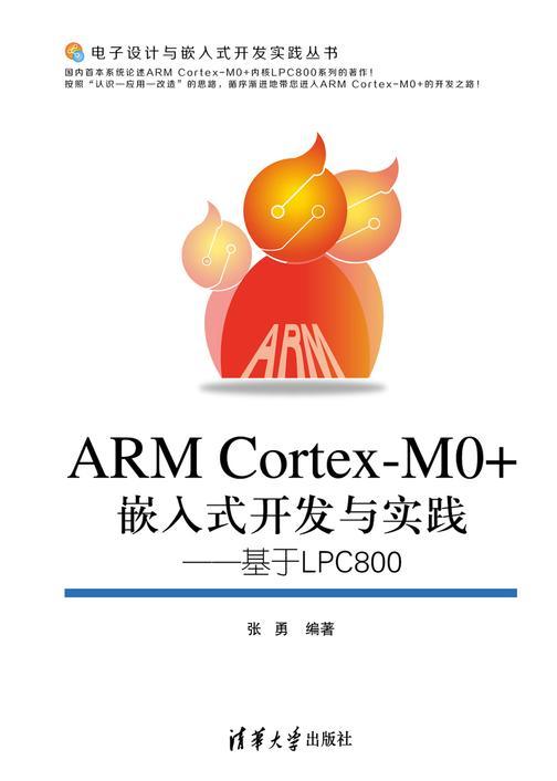 ARM Cortex-M0+嵌入式开发与实践——基于LPC800