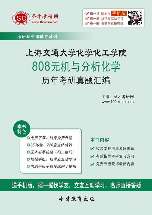 上海交通大学化学化工学院808无机与分析化学历年考研真题汇编(含部分答案)