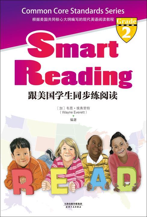 Smart Reading:跟美国学生同步练阅读(英文原版)(同步导学 Grade 2)