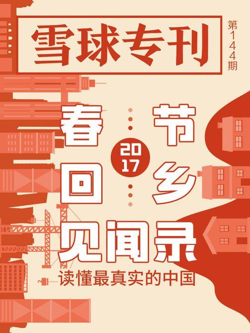 雪球专刊144期——2017春节回乡见闻(电子杂志)