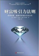 财富吸引力法则(试读本)
