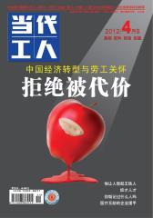 当代工人 半月刊 2012年08期(电子杂志)(仅适用PC阅读)