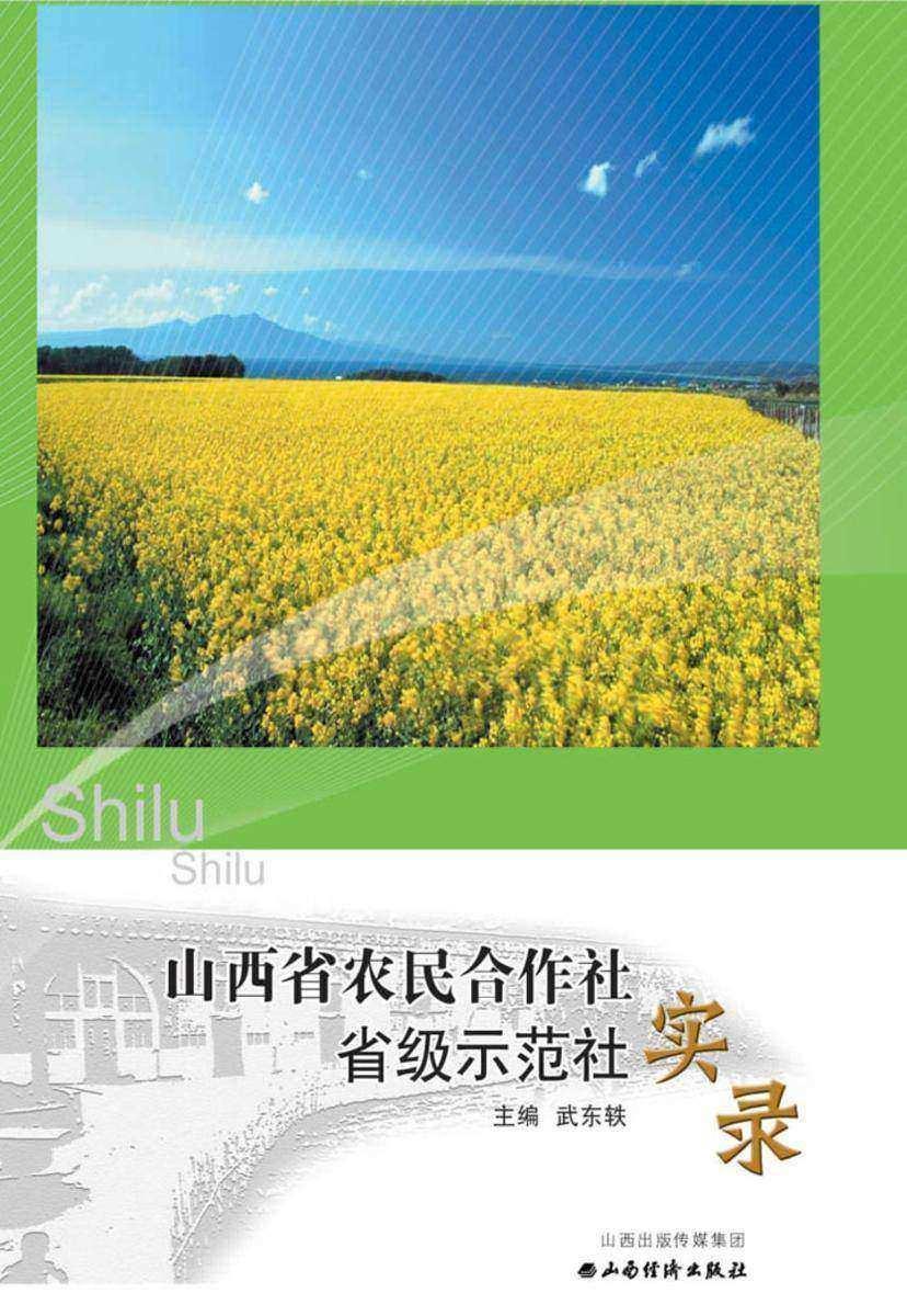 山西省农民合作社省级示范社实录