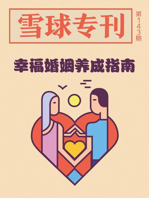 雪球专刊143期——幸福婚姻养成指南(电子杂志)