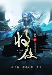 将夜(第二卷):凛冬之湖(上)