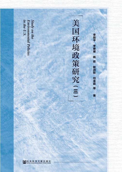 美国环境政策研究(3)