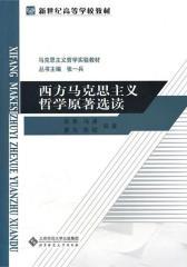 西方马克思主义哲学原著选读(仅适用PC阅读)