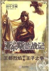 亚尔斯兰战记1-2:王都烈焰 王子之争(试读本)