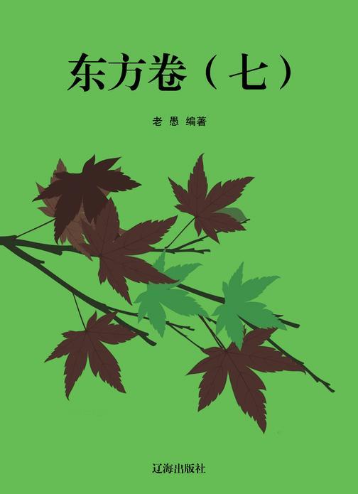 世界散文经典·东方卷7