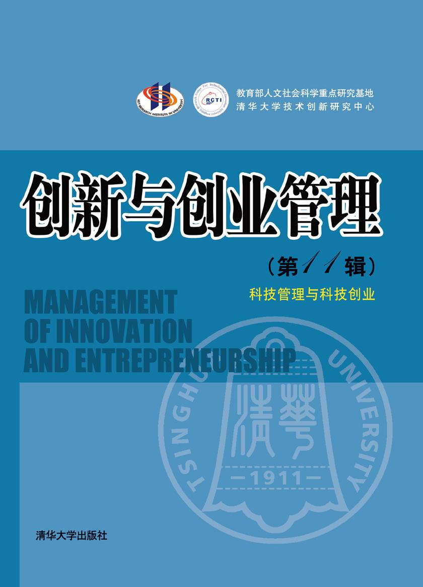 创新与创业管理(第11辑)——科技管理与科技创业