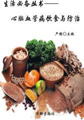 生活必备丛书——心脑血管病饮食与防治