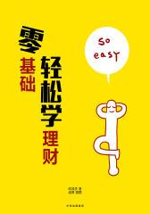 零基础轻松学理财(电子杂志)