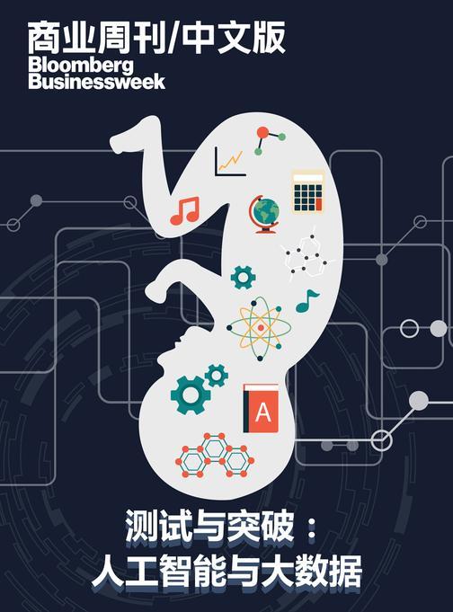 商业周刊/中文版:测试与突破:人工智能与大数据(电子杂志)
