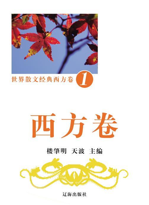 世界散文经典·西方卷1
