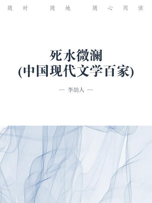 死水微澜(中国现代文学百家)