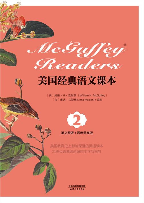 McGuffey Readers:美国经典语文课本(英文原版)(同步导学版 Book Two)