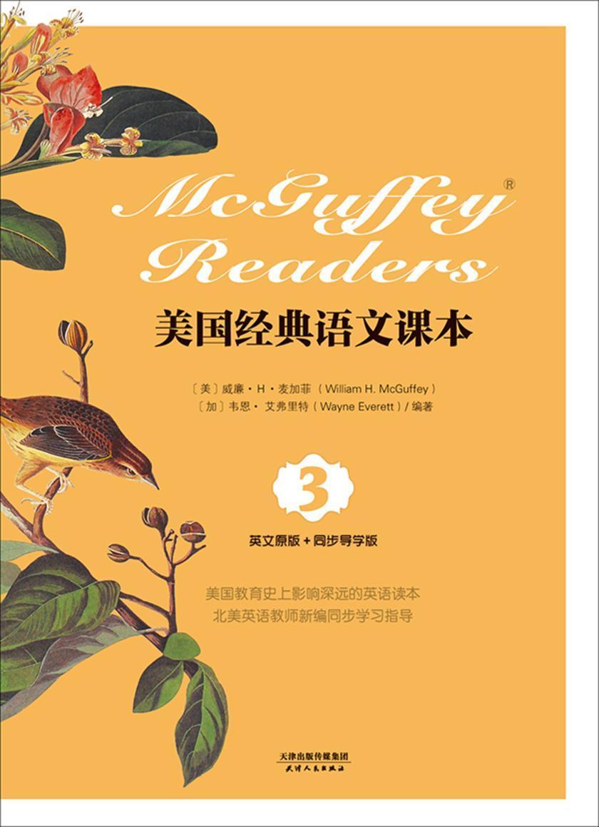 McGuffey Readers:美国经典语文课本(英文原版)(同步导学版 Book Three)