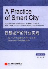 智慧城市的行业实践——基于实时交通路况与用户需求的城市出租车智能调度服务(仅适用PC阅读)