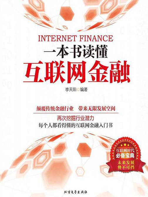 大众阅读:一本书读懂互联网金融