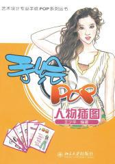 手绘POP人物插图(艺术设计专业手绘POP系列丛书)