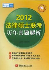 2012法律硕士联考历年真题解析(陈显伟)(仅适用PC阅读)