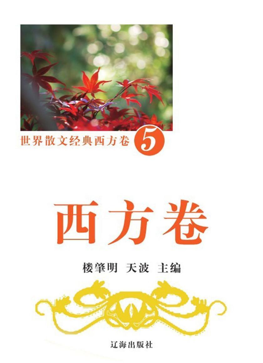 世界散文经典·西方卷5