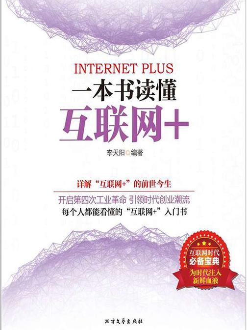 大众阅读:一本书读懂互联网+