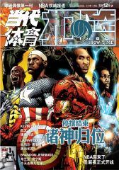当代体育·扣篮 半月刊 2011年23期(电子杂志)(仅适用PC阅读)