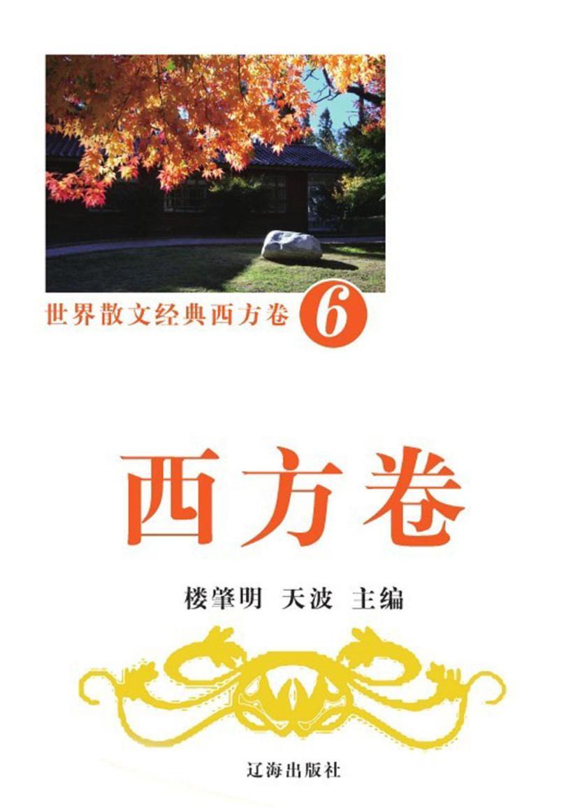 世界散文经典·西方卷6