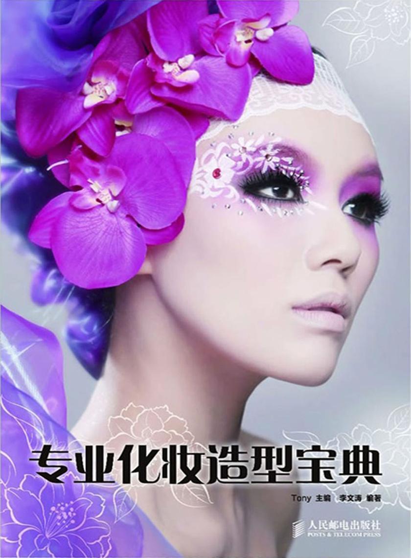 专业化妆造型宝典(仅适用PC阅读)