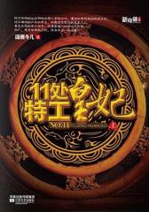 11处特工皇妃:楚乔传原著(上)