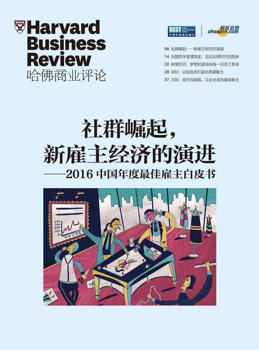 社群崛起,新雇主经济的演进(《哈佛商业评论》增刊)(电子杂志)