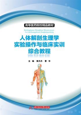 人体解剖生理学实验操作与临床实训综合教程(仅适用PC阅读)