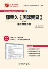 圣才学习网·薛荣久《国际贸易》(第5版)课后习题详解(仅适用PC阅读)