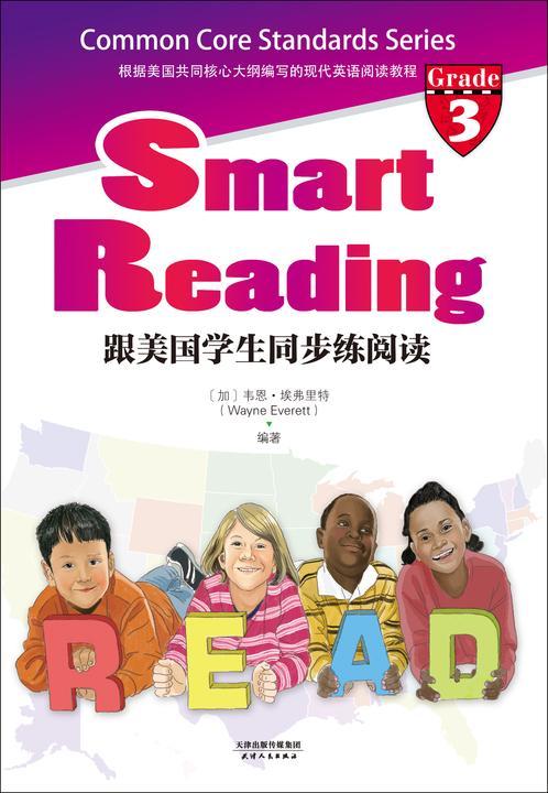 Smart Reading:跟美国学生同步练阅读(英文原版)(同步导学 Grade 3)